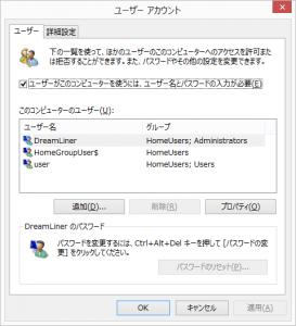 Homeなどのユーザー管理画面を出す方法